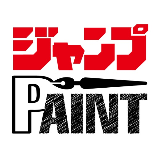 ジャンプPAINT by MediBang