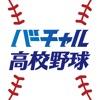 バーチャル高校野球 iPhone / iPad