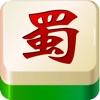 四川麻将单机版 - 高智能休闲单机游戏