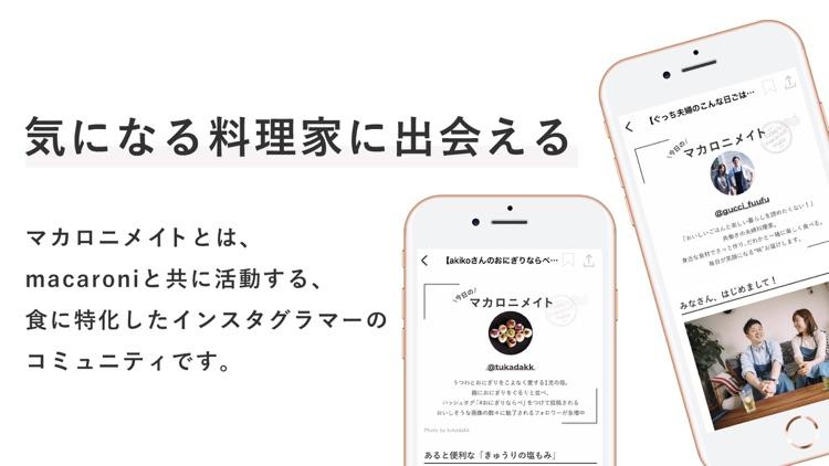 macaroni(マカロニ)簡単料理レシピ動画とグルメ情報 screenshot-7
