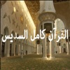 القران عبد الرحمن السديس