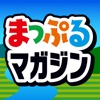 まっぷるマガジン -定番旅行ガイドブック