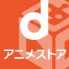 dアニメストア-定額制アニメ見放題サービス