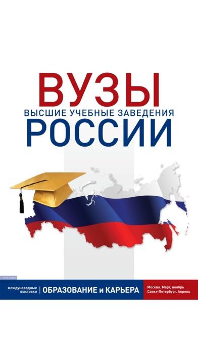 Справочник ВУЗы России Скриншоты3