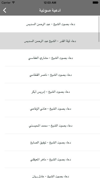 دعاء لكل موقف - اجمل ادعية screenshot-3
