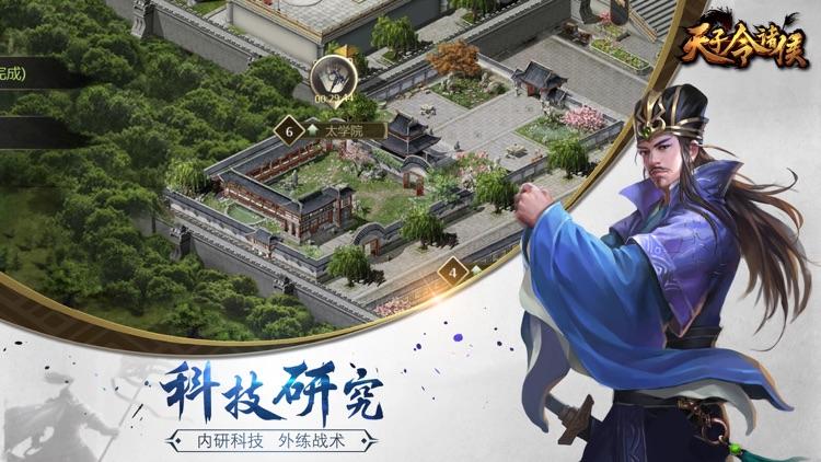 天子令诸侯-三国策略卡牌国战手游 screenshot-5
