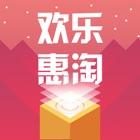 欢乐惠淘-全民实惠云购物软件 icon