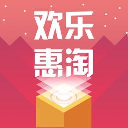 欢乐惠淘-全民实惠云购物软件