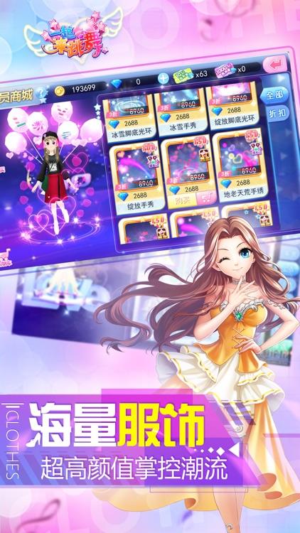 一起来跳舞 screenshot-4