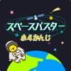 小学4年生の漢字編-スペースバスターアイコン