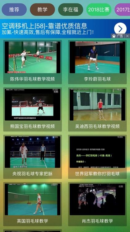 羽毛球教学视频_天天更新比赛视频