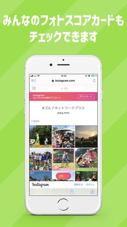 かんたんフォトスコア -ゴルプラ- screenshot-4