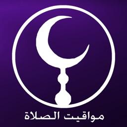 مواقيت الصلاة رمضان ٢٠١٨ Apple Watch App
