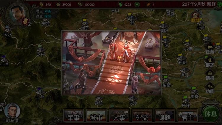 群雄时代 - 单机玩法的SLG游戏 screenshot-7