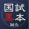 鍼灸あん摩マッサージ指圧師国家試験対策【国試黒本】 - iPhoneアプリ