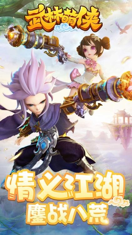 武林萌侠-Q版东方武侠MMORPG手游