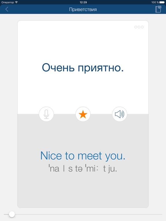 Разговорник - Изучать языки Скриншоты9