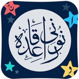 Noorani Qaida – Learn Quran