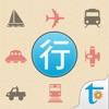 日语单词速读 - 交通篇