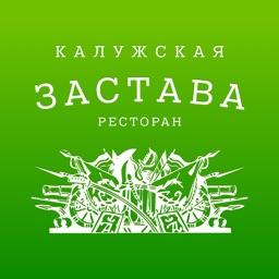 Калужская Застава