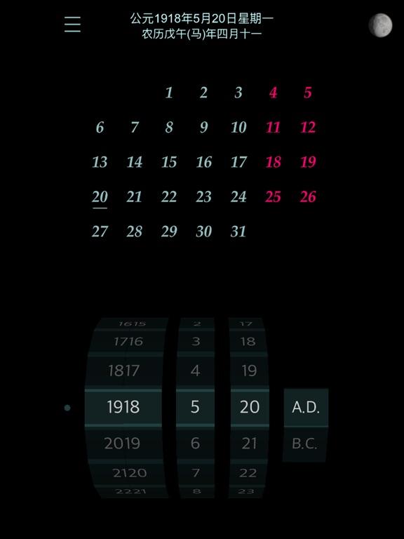 Calendar : 4500 BC to 4500 AD screenshot 12