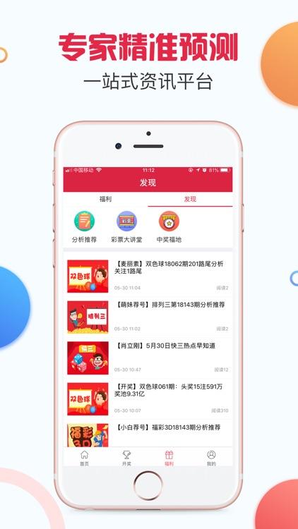 17彩票-竞彩福彩购买软件