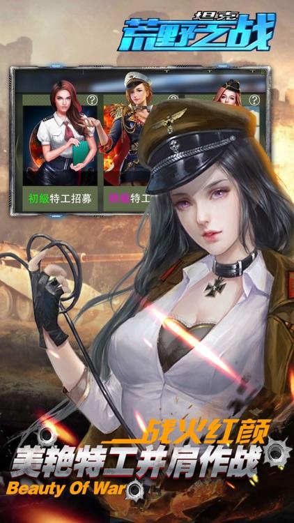 坦克荒野之战 screenshot-4
