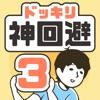 ドッキリ神回避3 -脱出ゲーム iPhone / iPad