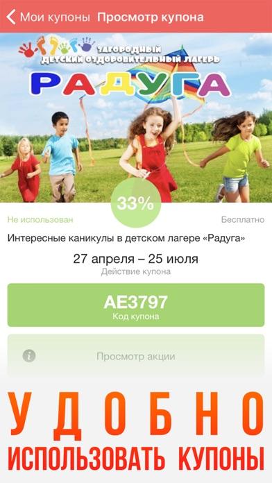Amur.net КупоныСкриншоты 5