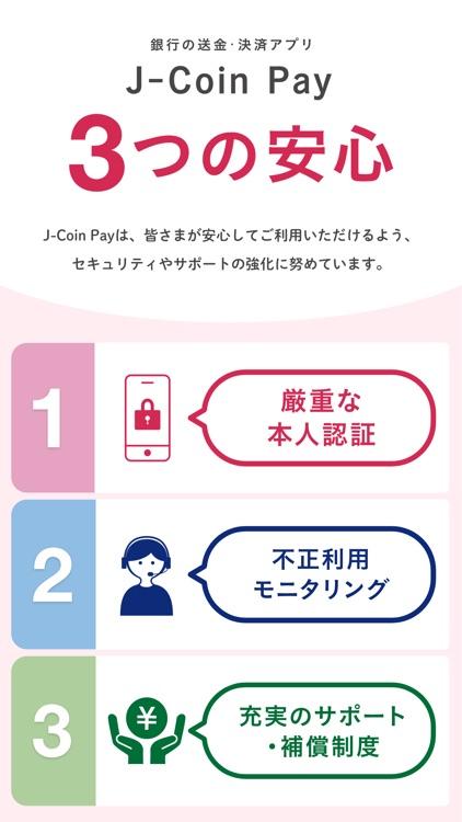 J-Coin Pay screenshot-6
