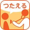 つたえるアプリ - iPhoneアプリ