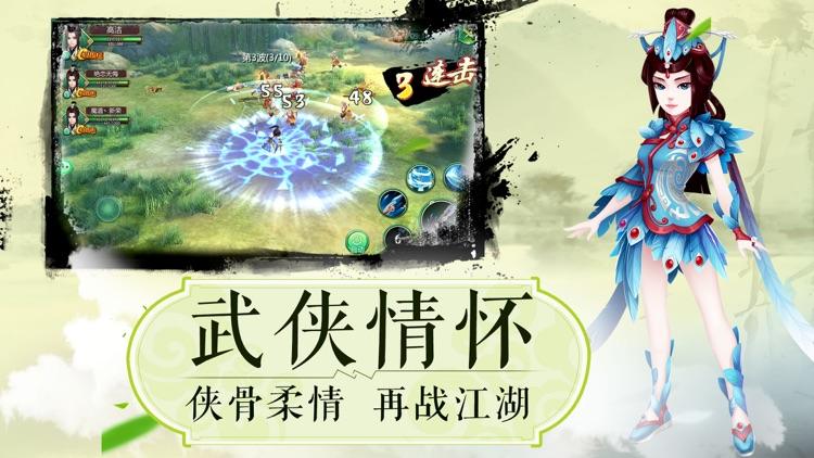 江湖剑侠传-全民修仙侠手游
