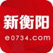 16.新衡阳-中国衡阳新闻网APP