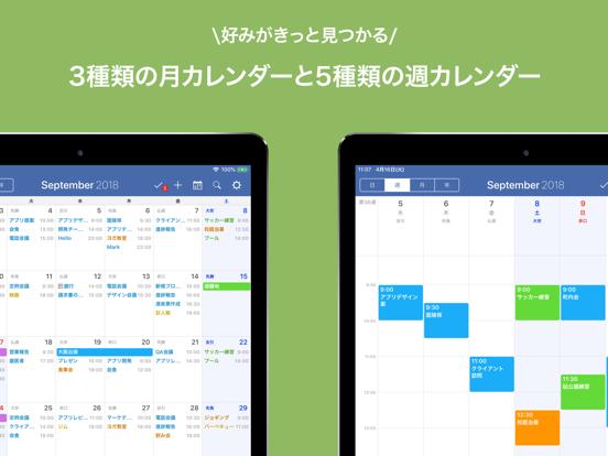 FirstSeed Calendar for iPadのおすすめ画像3