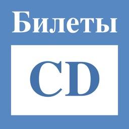 Билеты ПДД CD и экзамен ГИБДД