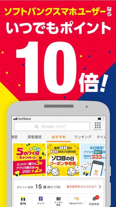 Yahoo!ショッピングのスクリーンショット6