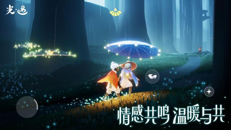光·遇 screenshot-2