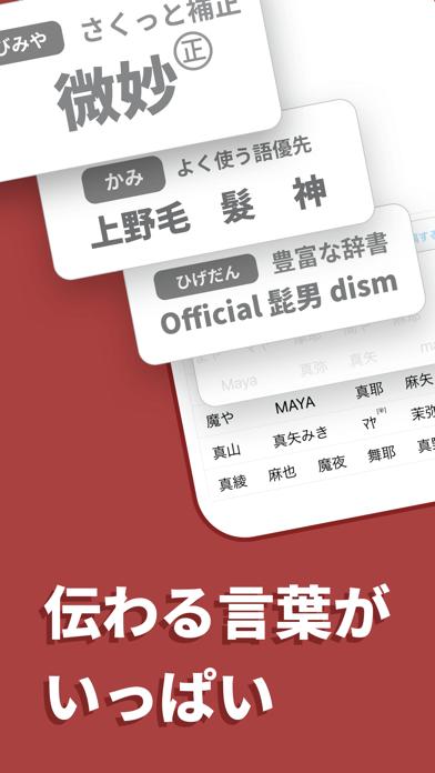 Simeji - 日本語文字入力 きせかえキーボード ScreenShot6