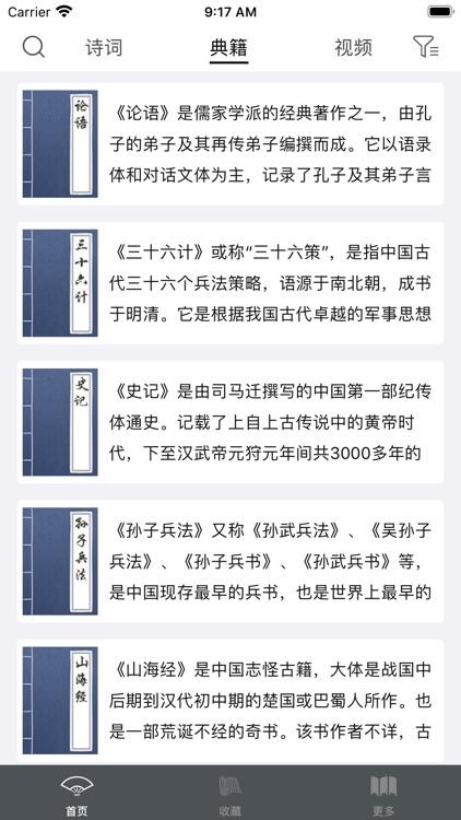诗文观止 screenshot-3