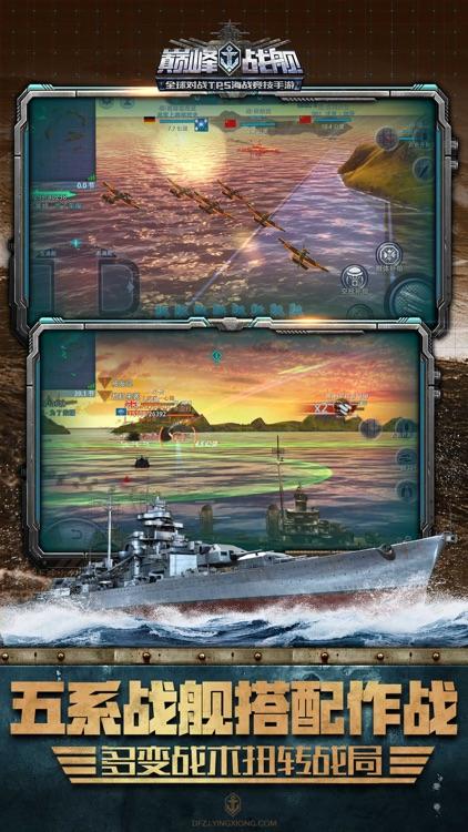 巅峰战舰-世界争霸 screenshot-9