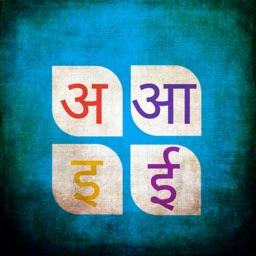 Samskrita Aksharmala
