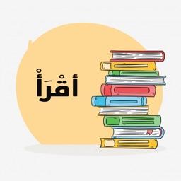 مكتبة اقرأ للكتب والروايات