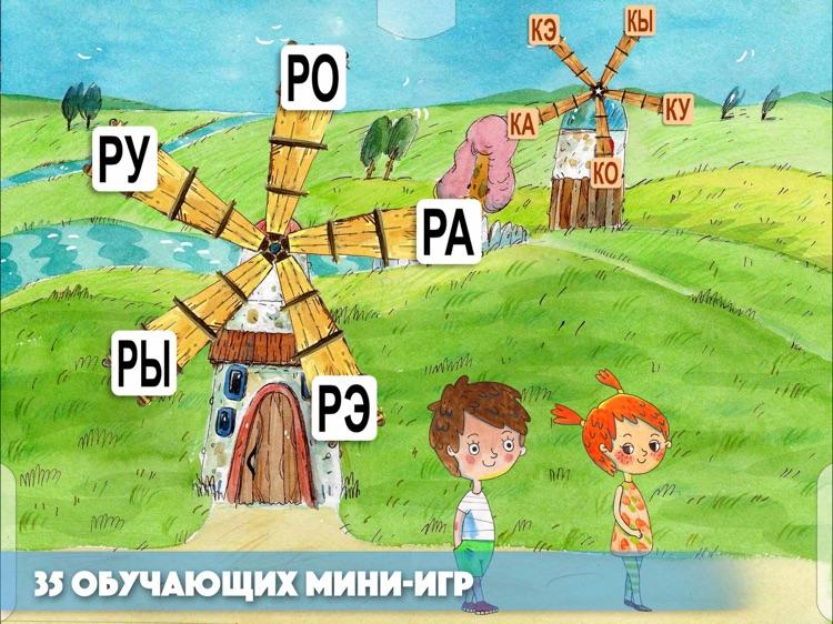 ЧИТАНИЯ. Учит читать по-русски screenshot-6