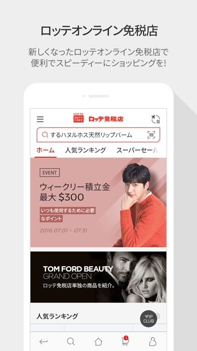 ロッテ免税店 (Global Ver.)のスクリーンショット1