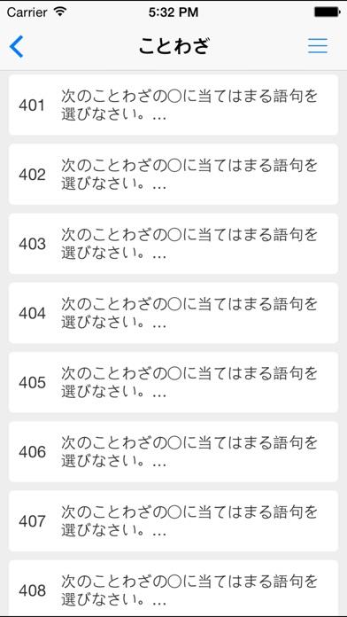 高校入試・受験対策問題集〜国語〜【2018年度版】スクリーンショット4