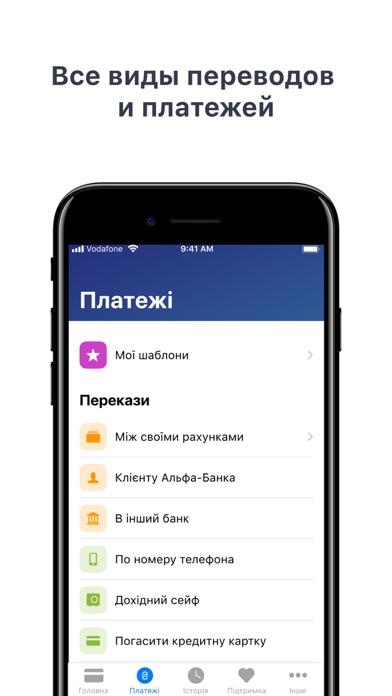 Alfa-Mobile UkraineСкриншоты 6