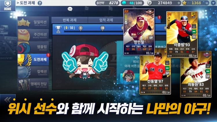 컴투스프로야구2021 screenshot-4