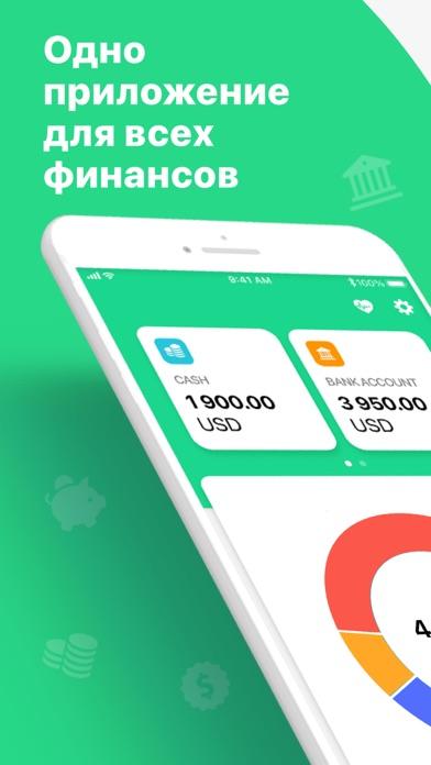 Wallet - Личные финансыСкриншоты 1