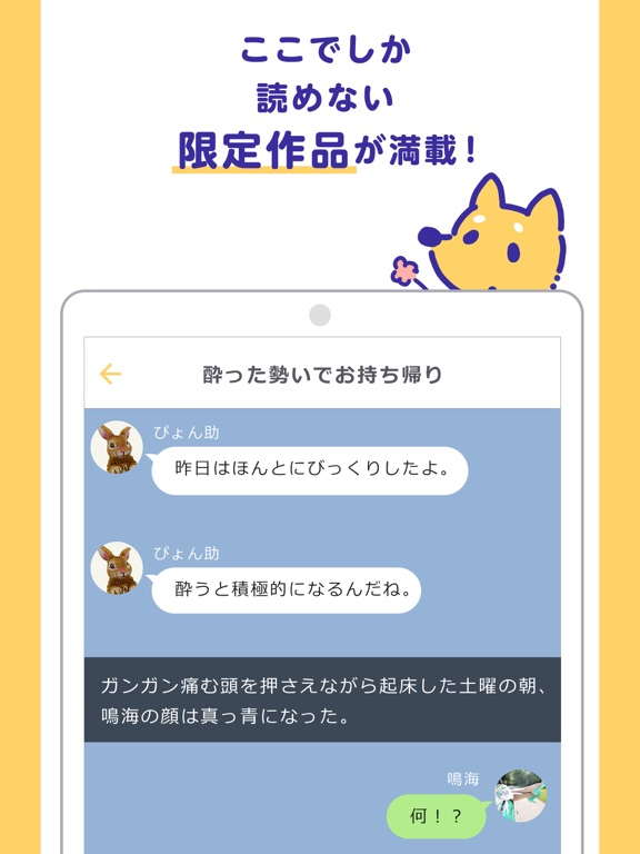 POCH - 夢小説機能対応チャット小説のおすすめ画像2