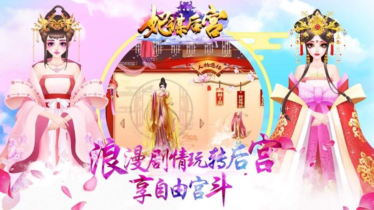女生游戏 - 妃谋后宫·宫斗换装古代手游 screenshot-3